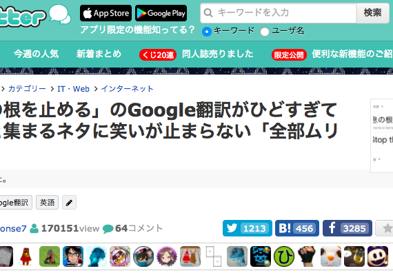 【今話題】Google翻訳で「息の根を止める」が酷い?翻訳会社が検証してみた